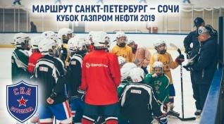 Embedded thumbnail for «Кубок Газпром нефти». Мы летим!